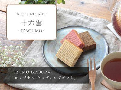 WEDDING GIFT 十六雲 ~IZAGUMO~