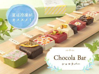 Chocola Bar~ショコラバー~特集