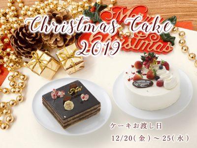 クリスマスケーキ~2019~